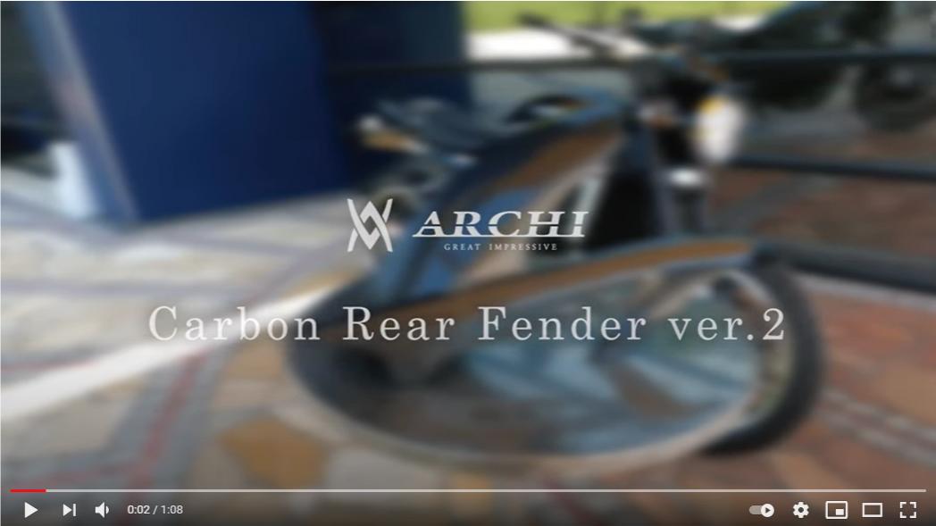 記事 ≪カーボンリアフェンダー ver.2 動画を公開しました≫のアイキャッチ画像